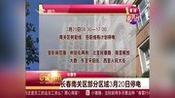 长春南关区部分区域3月20日停电