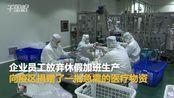 【山东】战疫者!爱心企业再向武汉捐赠12000瓶手消毒液等抗疫物资