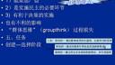 系统工程43-视频教程-西安交大-要密码请到www.Daboshi.com