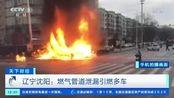 辽宁沈阳:燃气管道泄漏引燃多车
