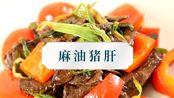 【月子餐食谱】必吃菜系列——麻油猪肝,改善贫血