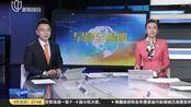 手机聊天记录删除后能被恢复? 微信回应:不留存任何记录 上海早晨 180430