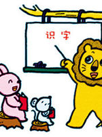 开心乐园幼儿识字