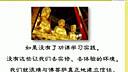 [上7]学佛人家情况汇报_兼容格式 MP4_320x240
