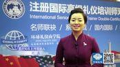 ACI国际高级注册礼仪培训师认证班学员分享-刘鑫