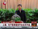 上海:电子账单服务平台正式开通[看东方]