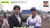 (2020.2.20)高橋由伸氏が後輩DeNAドラ1森をチェック