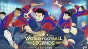 Captain Tsubasa 足球小将 国际服 来了来了!巴塞罗那实名经典球星!