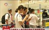 [云南新闻联播]云南省出入境证件办理将不再收取现金