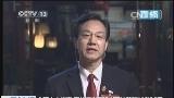 [视频]【两会午评】如何评价司法公开?