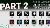 【歧路旅人 Octopath Traveler】所有武器的排列顺序(part2)-34 (中文版)