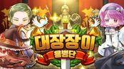 韩国合成放置型RPG《铁匠佣兵团》12月23日正式推出,培育最强佣兵团自由冒险!