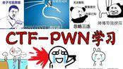 【pwn】CTF学习:5、ret2libc   LibcSearcher