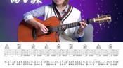 (吉他)《一百万个可能》C调入门版吉他弹唱教学 克丽丝汀 高音教-高音教公开课《弹唱卷》-高音教乐器