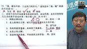2021年考研 王力《古代汉语》真题解析 15讲