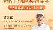 新政下税务筹划69招 1.5选对纳税主体:子公司与分公司