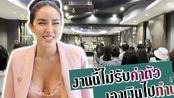 【泰国美妆】变性人妮莎的玻璃肌肤+出席大学/商会活动的经验分享Nisamanee.Nutt