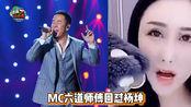 《惊雷》原唱女师傅怒怼杨坤,口吐芬芳鼓励徒弟不要怂