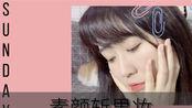 【方方】冬日清爽伪素颜妆|妈妈都看不出来的超简单小白妆容