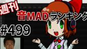NICO周刊音MAD排行 #499 -10月第4周