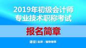 2019年重庆市初级会计师职称考试报名培训简章