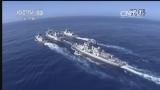 """[视频]""""环太平洋-2014""""军演:我军首演七课目 打破演习常规"""