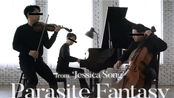 寄生虫幻想曲 & 大提琴 小提琴 钢琴 Parasite Fantasy ('Jessica Song') Violin,Cello&Piano/Cover
