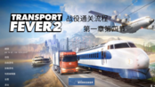 【狂热运输2/Transport Fever2】