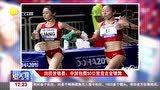 田径世锦赛:中国包揽50公里竞走金银牌