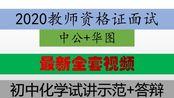 2020教师资格证面试-初中化学-试讲+结构化-2019下半年教资