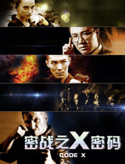 密战(X密码)