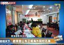 20140224微播大宜昌—微观天下:教育部公布正规海外院校名单