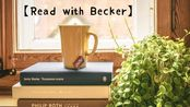 【Read with Becker】通读《白夜行》第一章 02 (催眠向~)