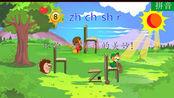 拼音8 zh ch sh r_2_动漫儿歌 整体认读音节1