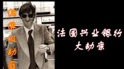 世界完美犯罪系列——【法国兴业银行大劫案】(上)偶像级劫匪,完美的计划