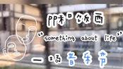 pp的音乐节vlog-仙林优你音乐节 嘉宾:厨子和戏子/ mister lady / mr.miss / 旅行团 / 好妹妹 / 毛不易