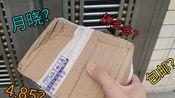 【开箱】pdd一颗月晓4.85?还包邮?这个漏up主怎么能不捡呢