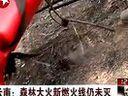 www.0574register.com云南森林大火连烧7天 新燃火线仍未灭