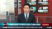 [今日环球]伊朗强烈谴责美干涉中国内政 美违法行为威胁全球稳定