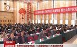 [云南新闻联播]省政协召开提案交办会 739件提案交由123个承办单位办理