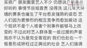 苏醒小号发文谈高以翔事件:节目组首责没得洗