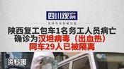 陕西复工包车1名务工人员病亡,确诊为汉坦病毒(出血热)