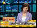 [第一时间-辽宁]媒体曝三名内地游客在香港不随团购物被踢出团 20130219