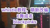 E舞成名,第一次跳whistle.blackpinks.跳舞机改变舞教程,不喜勿喷