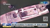 新京报:两名潜水员探索水下长城失踪13天 遗体已被找到