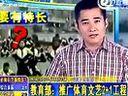教育部:推广体育文艺2+1工程