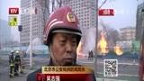 [北京您早]通州燃气泄漏起火处明火已全部熄灭 未给周边居民生活造成影响