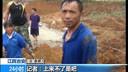[视频]江西吉安:工人被埋5米深坑 紧急救援获救