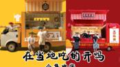 【泰国篇+中国篇合集】在当地吃的开吗【全集中字】
