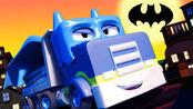 汽车城之汤姆的油漆店 第2季 第70集 平板车弗拉维变身成蝙蝠女侠